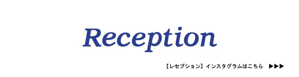 レセプション